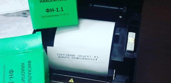 ЦТО кассовых аппаратов у нас
